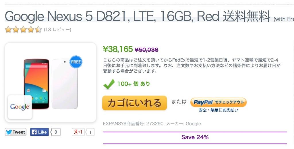 Google Nexus 5 (16GB レッド)が特価38,165円にて販売中