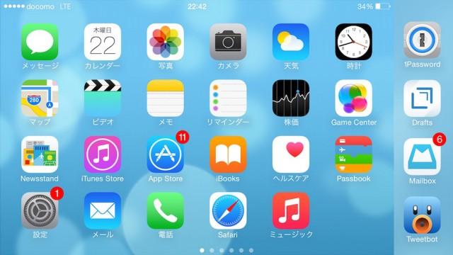 iPhone 6 Plus の横向き表示は惜しい!