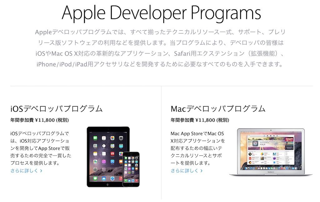 Appleデベロッパプログラムの年間参加費が11,800円に値上げ