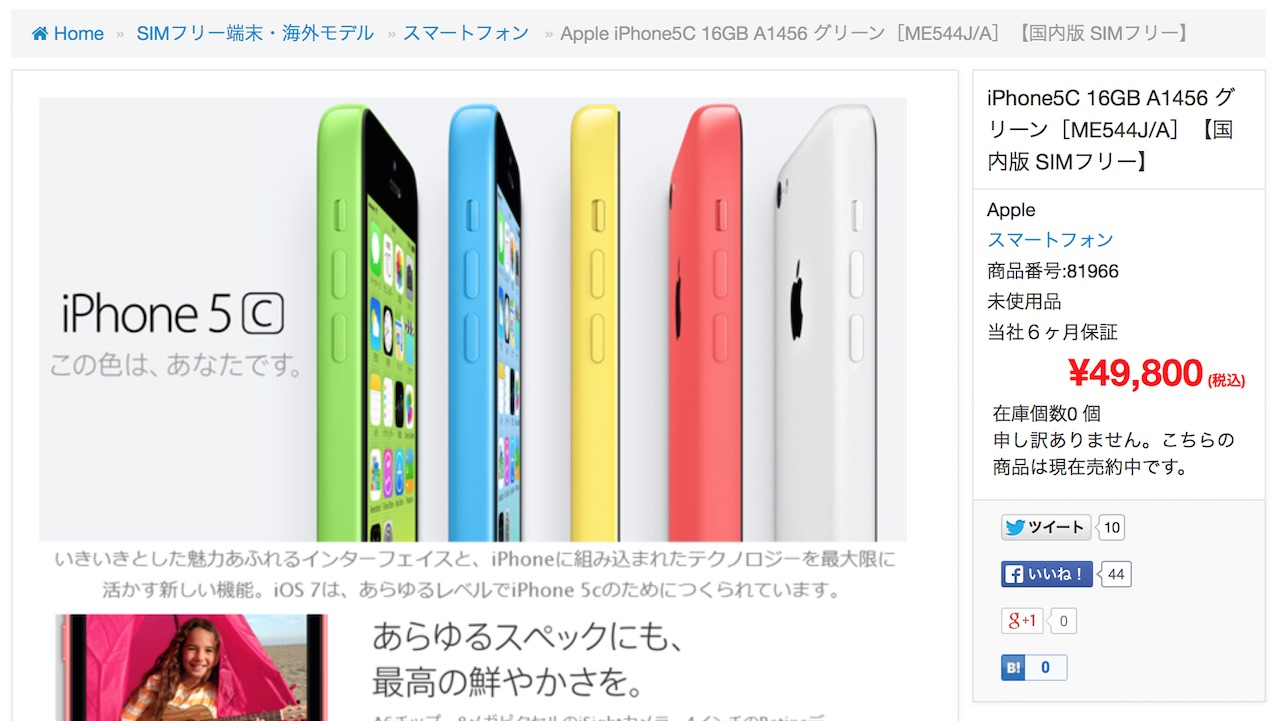 【悲報】イオシスの国内版 SIMフリーiPhone 5cが完売