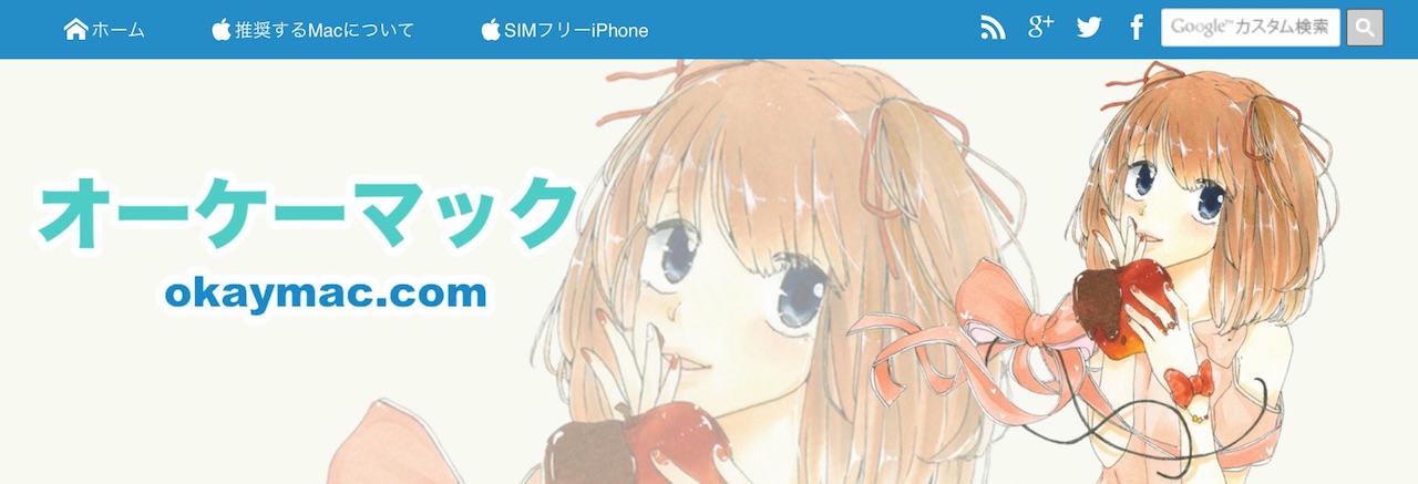 「オーケーマック」2015年2月のトップ画像を更新