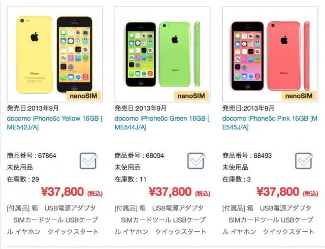 20150204docomoiphone5c