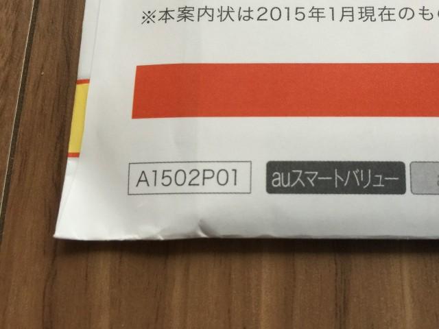 20150208kddicoupon2