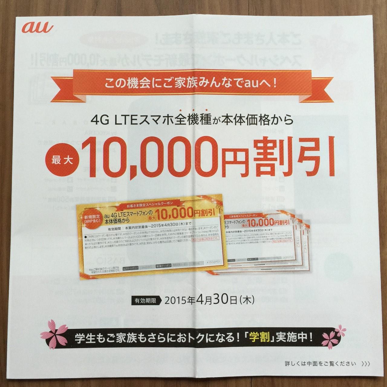 auからiPhone 6/6 Plusが10,000円割引になるクーポンが届いた