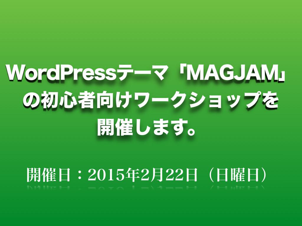 ワークショップ「MAGJAMでWordPressブログを始めよう!ベーシック講座」を開催します(開催日2015年2月22日)