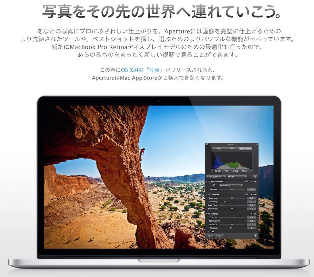 ApertureがMac App Storeで購入できなくなるとのお知らせが掲載されている