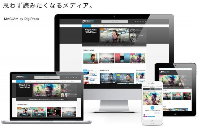 WordPressテーマ「MAGJAM」を使ったブログサイトを紹介します