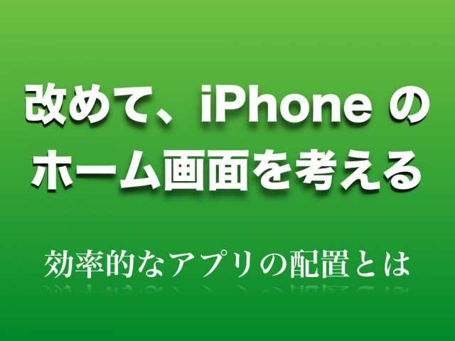 「iPhone 6で撮影」を東京駅で見た