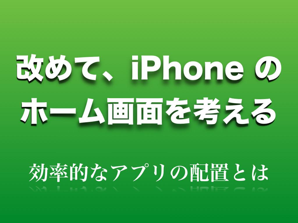 【iPhone 6時代】改めて、iPhoneのホーム画面を考える 効率的なアプリの配置とは