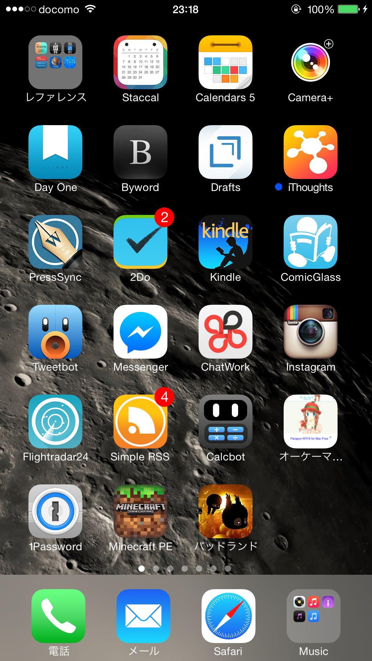 【iPhone 6時代】改めて、iPhoneのホーム画面を考える 効率的な ...