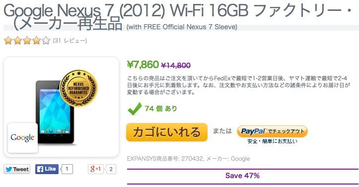 Google Nexus 7 (2012) Wi-Fi 16GBが特価7,860円にて販売中