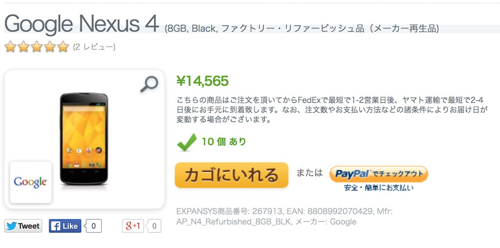 Google Nexus 4の8GBが14,565円、16GBが16,105円にて特価販売中
