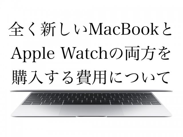 Apple Watchのイベント「Spring Forward」は日本時間3月10日午前2時から開始