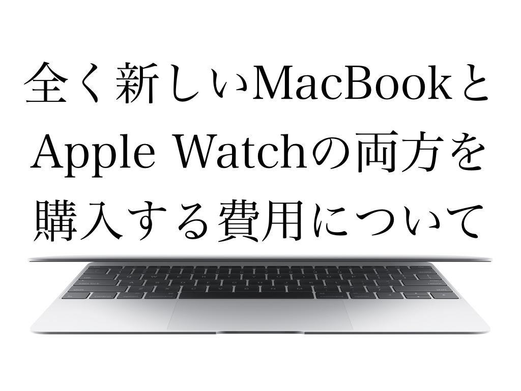 全く新しいMacBookとApple Watchの両方を購入する費用について