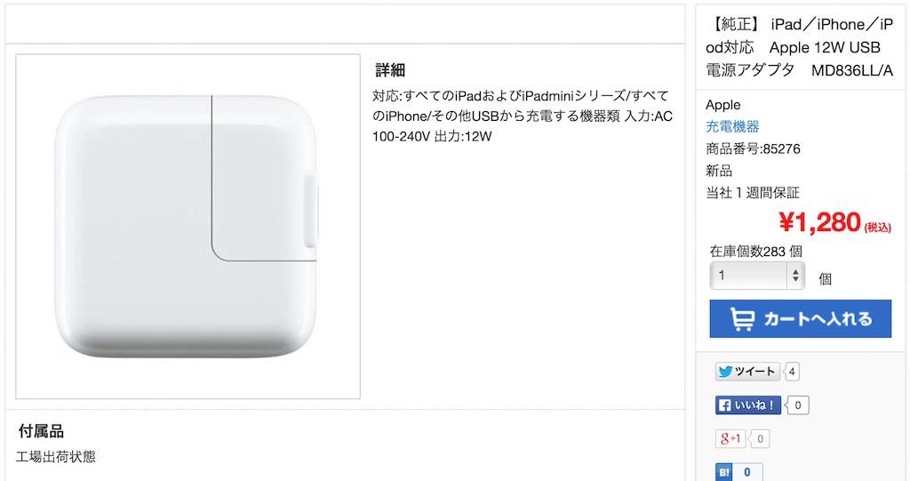 Apple純正「12W USB電源アダプタ MD836LL/A」がほぼ半額の1,280円にて販売中