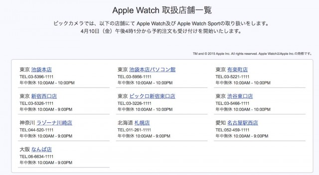 Apple Watchがビックカメラでも販売される