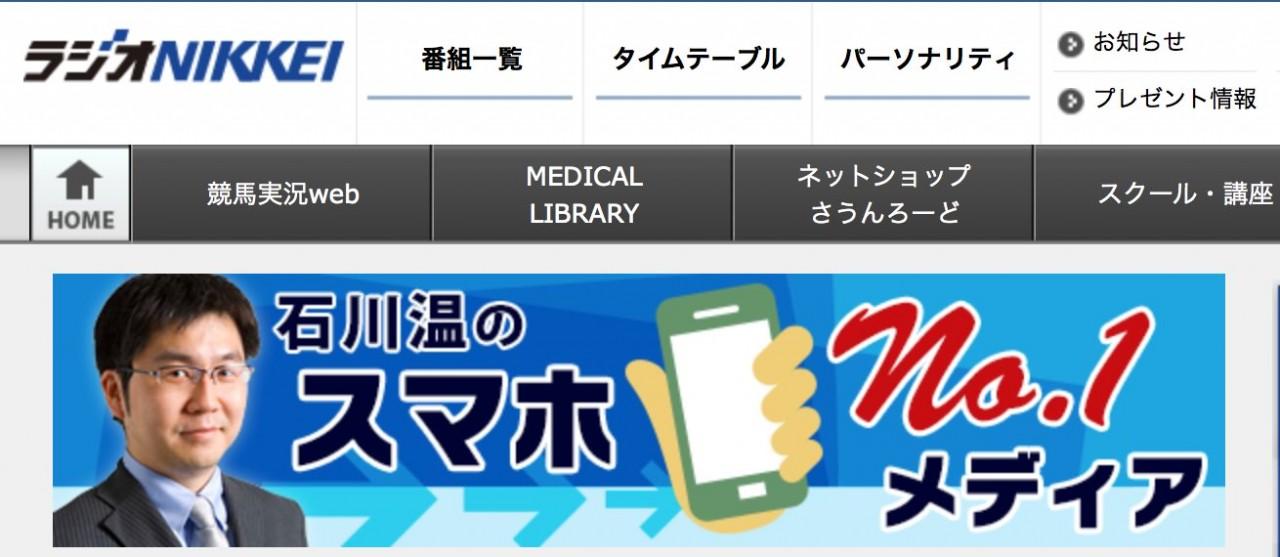 ラジオ番組「石川温のスマホNo.1メディア」の最新回はApple Watchが特集!(Podcastもあるよ)