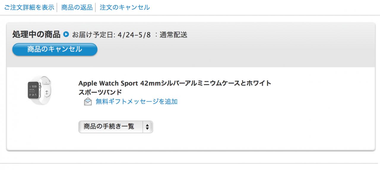 予約した Apple Watchの注文状況について (2015年4月22日午前0時過ぎ時点)