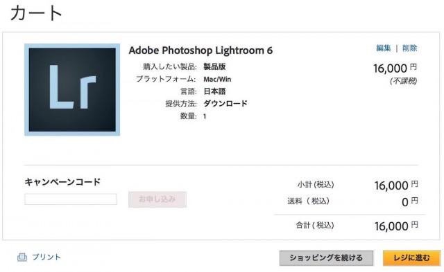 ApertureからAdobe Lightroom 6に乗り換えました