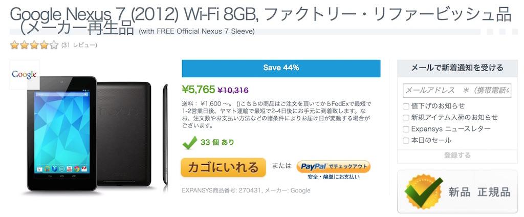 Google Nexus 7 (2012) Wi-Fi 8GBが特価5,765円にて販売中