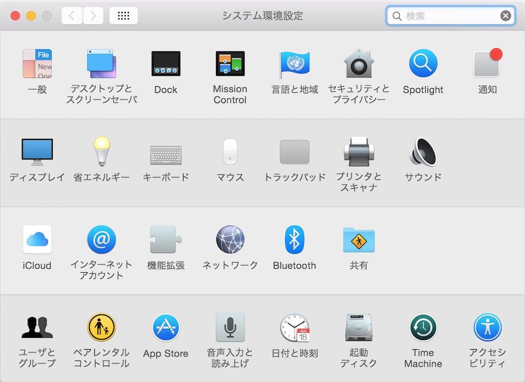 OS X Yosemite: システム環境設定を変更してさらに使いやすくする