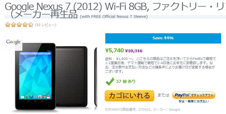 Google Nexus 7 (2012) Wi-Fi 8GBが特価5,740円にて販売中~Minecraft 専用機にオススメ