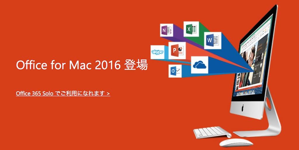 Office for Mac 2016がついに登場! Office 365 Soloユーザが対象