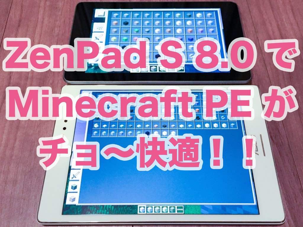 【レビュー】Minecraft PEがASUSのタブレットZenPad S 8.0でチョ〜快適!!