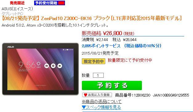 ASUS タブレット ZenPad 8及び10が8月21日に発売予定