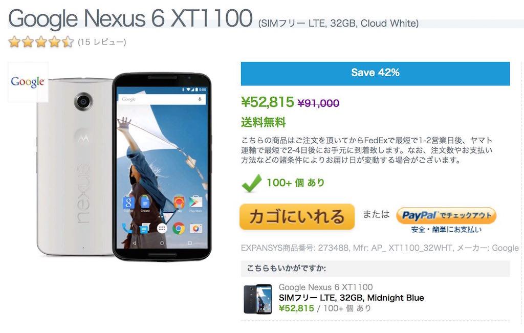 Nexus 6 が特価52,815円にて発売中(送料無料)