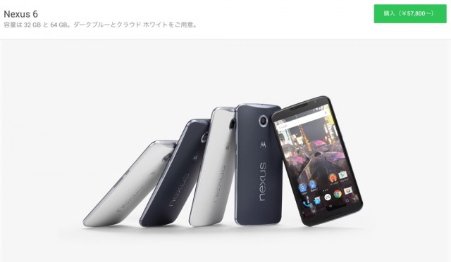 Google Nexus 6 が価格改定。32GBモデルは57,800円、64GBモデルは65,700円に。