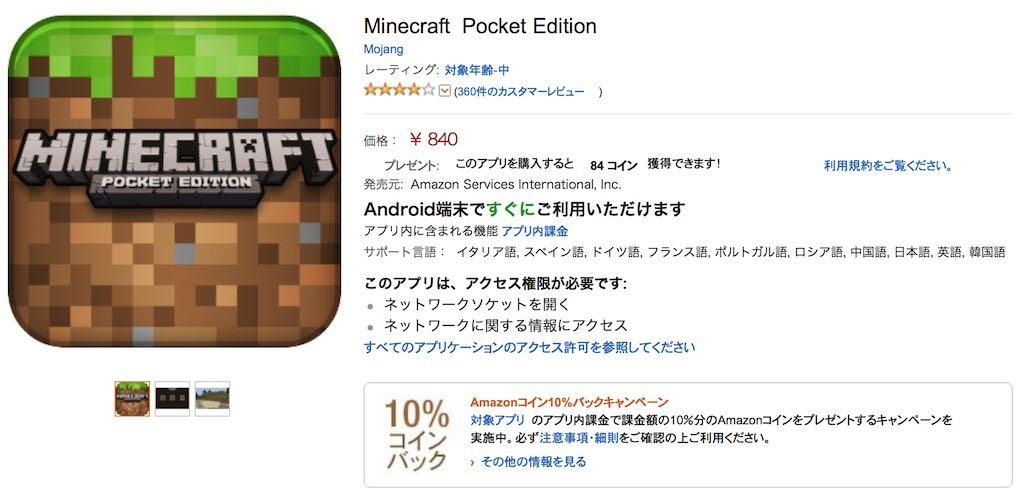 Minecraft Pocket Edition (MCPE) の最新バージョン0.12.1がAmazonアプリストアでリリース
