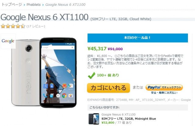 Nexus 6 が米Amazonにて349.99米ドルにて販売中