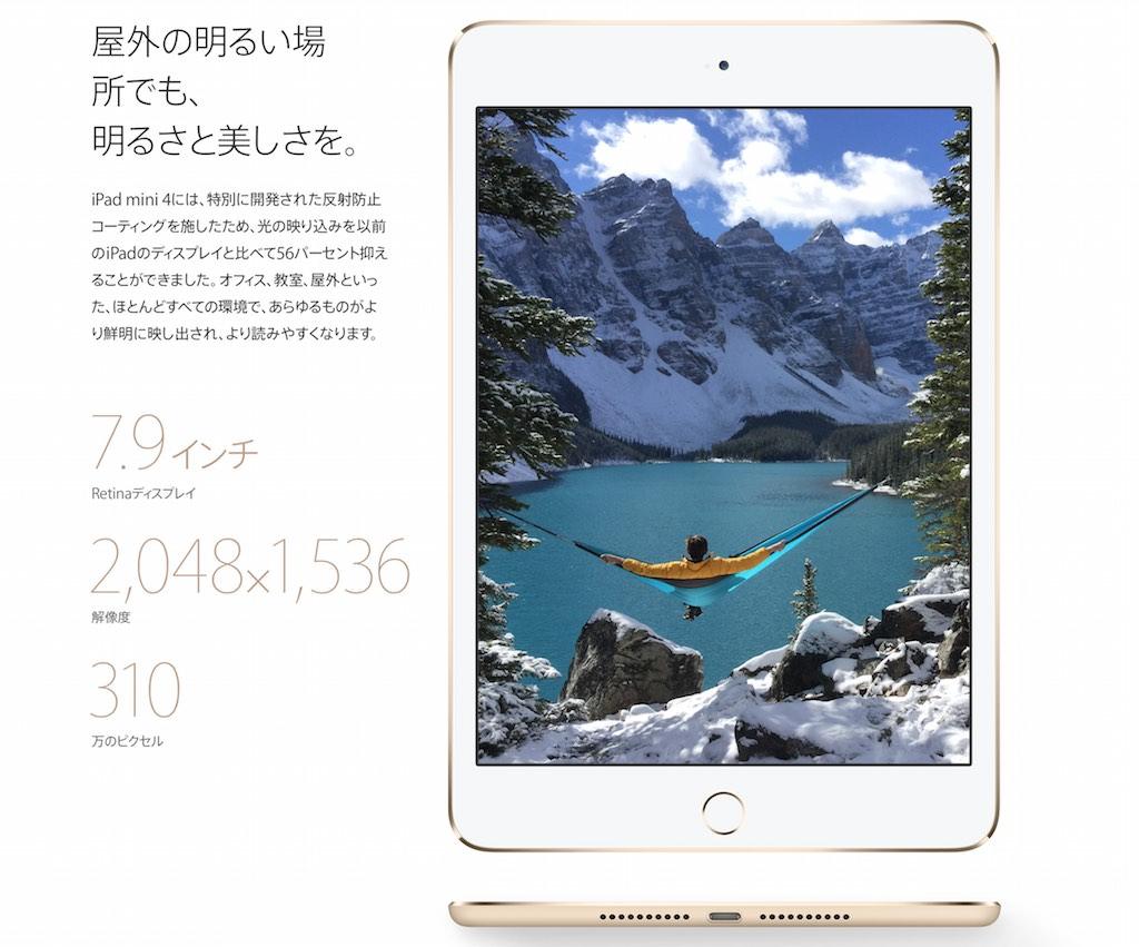 【レビュー】ますます魅力的な進化を遂げた「iPad mini 4」