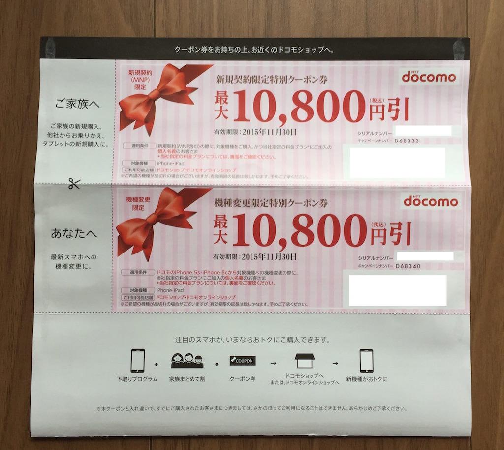 ドコモからiPhone 6sやiPadの新規と機種変更のさいに10,800円引きとなるクーポンが送られてきた