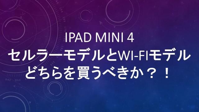 iPad mini 4はメモリ2GBを搭載することが明らかに