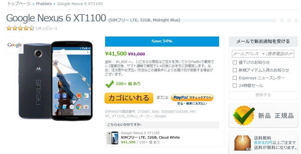 Nexus 6 (32GB)が特価41,500円にて発売中