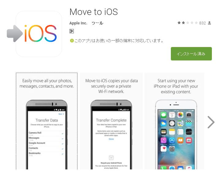 Apple、Android用移行ツール「Move to iOS」をリリース