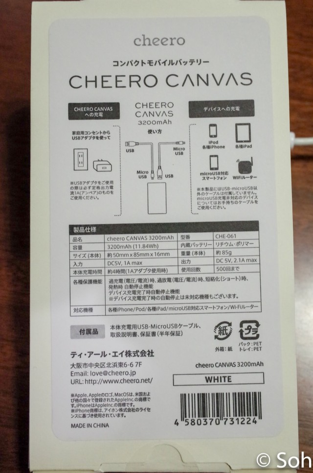20150919cheerocanvas-2
