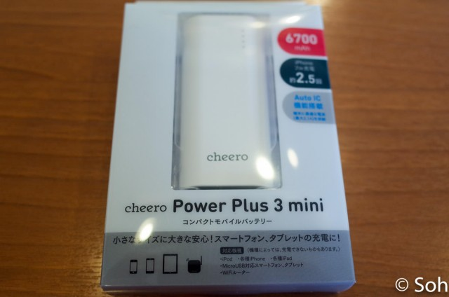 20150921cheeropowerplus3mini1