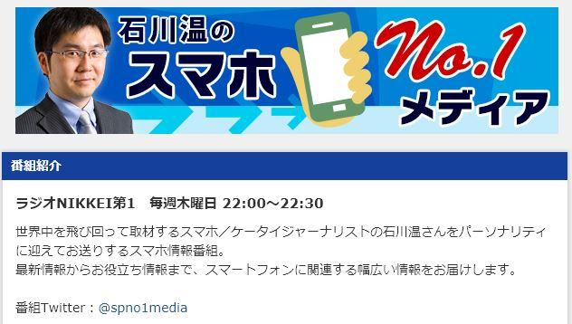 ラジオ番組「石川温のスマホNo.1メディア」の視聴をオススメします(ポッドキャストあり)