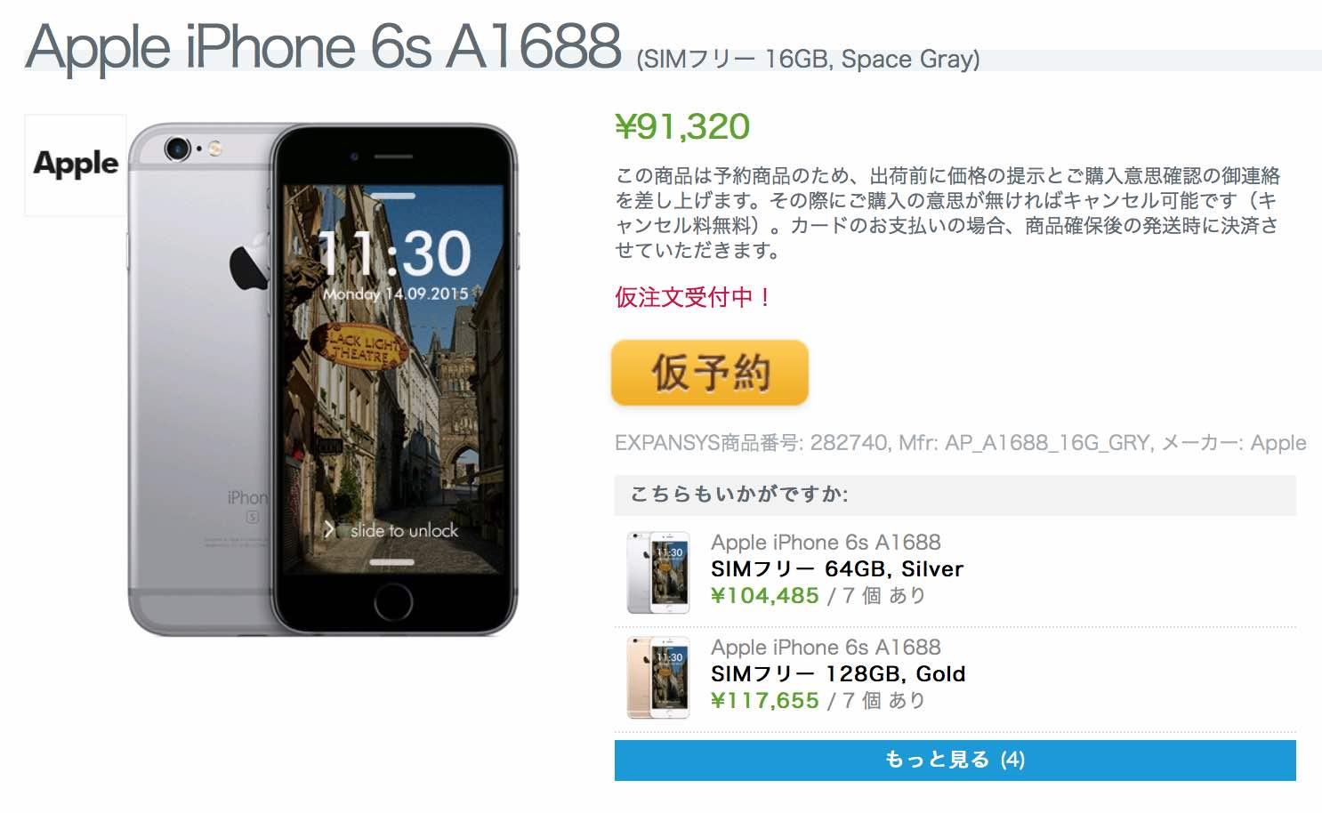 エクスパンシス、iPhone 6sを値下げ(16GBモデルは91,320円に)