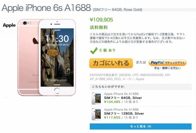 auのiPhone 6sを、割引を駆使して劇的に安く買う方法