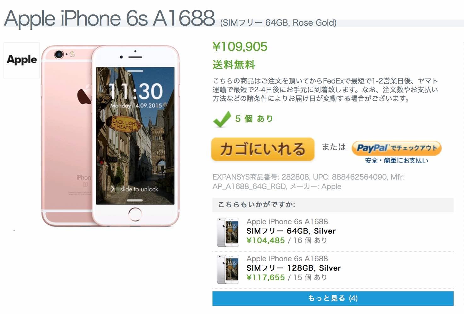 エクスパンシスでiPhone 6s ローズゴールドが販売中