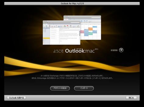 Microsoft、Office for Mac 2011 14.5.6 アップデートをリリース。OS X El Capitan でOutlookがハングする問題を解決