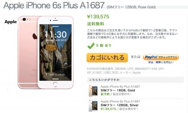 iPhone 6s のA9チップメーカーの違いについて