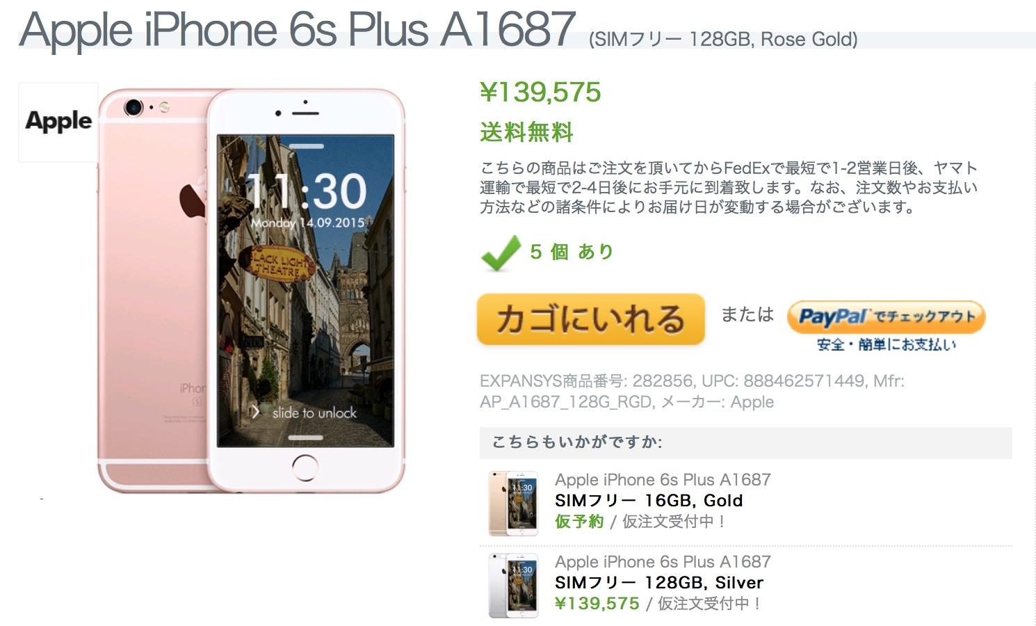 香港版iPhone 6s Plus (128GB、ローズゴールド)が139,575円で販売中