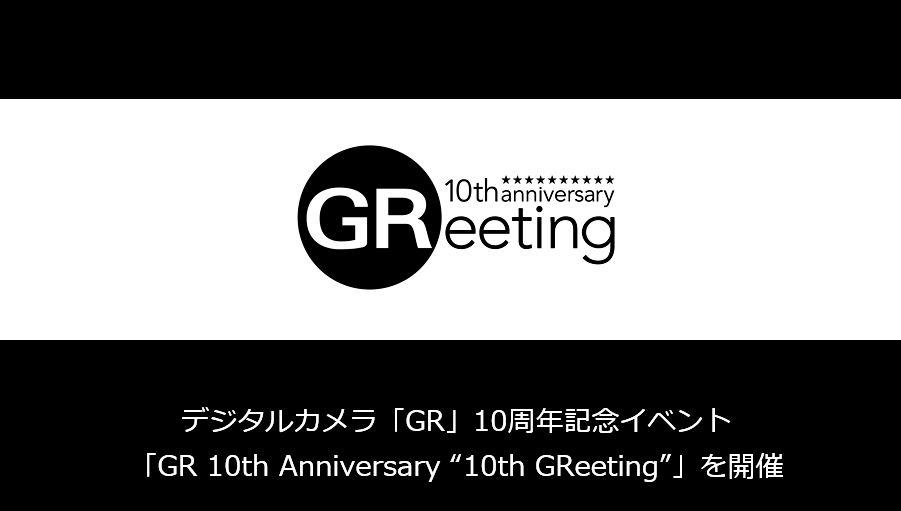 GR 10周年記念イベント 「10th GReeting」が開催