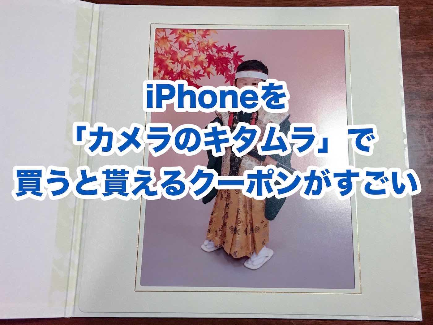 iPhoneを「カメラのキタムラ」で買うと貰えるクーポンがすごい