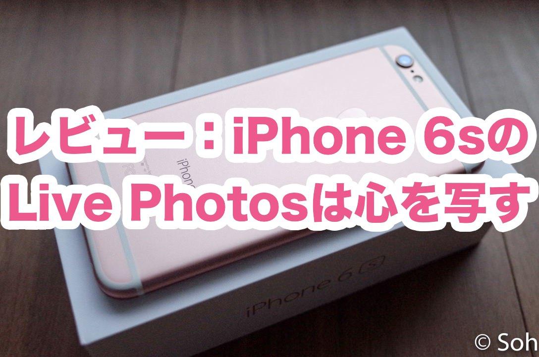 【レビュー】iPhone 6sのLive Photosは心を写す